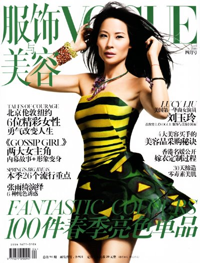 Vogue_China_Lucy_Liu_1.jpg