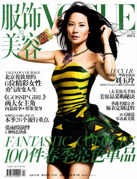 lucy-liu-vogue-china-april-1.jpg